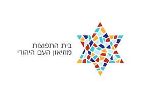 מוזיאון העם היהודי – בית התפוצות